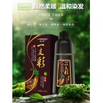 MeiDu Natural Hair Dye Coloring (Deep Coffee) - 500 ml